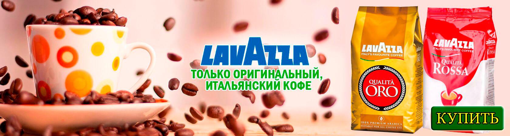 Оригинальный Lavazza